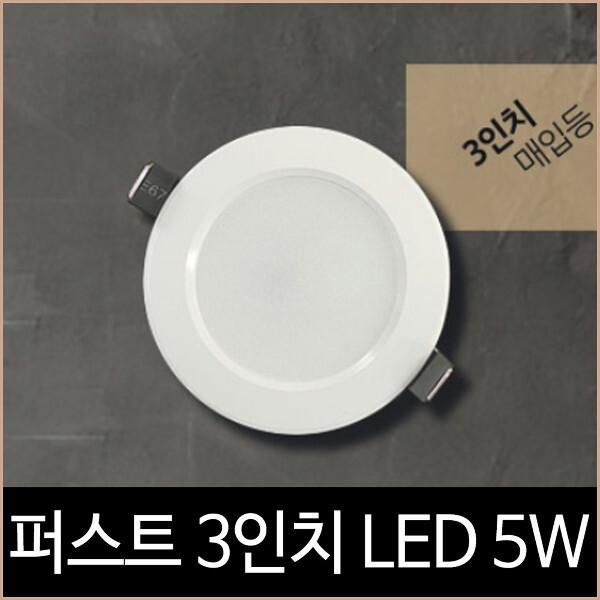 소노조명 퍼스트 3인치 다운라이트 LED 5W 전구색 매입등 상품이미지
