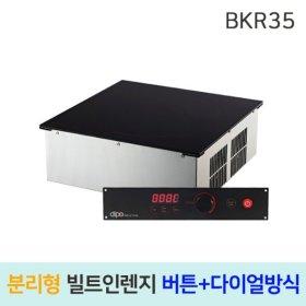 디포 BKR35 1구 넓은용기 확장형 인덕션 빌트인렌지