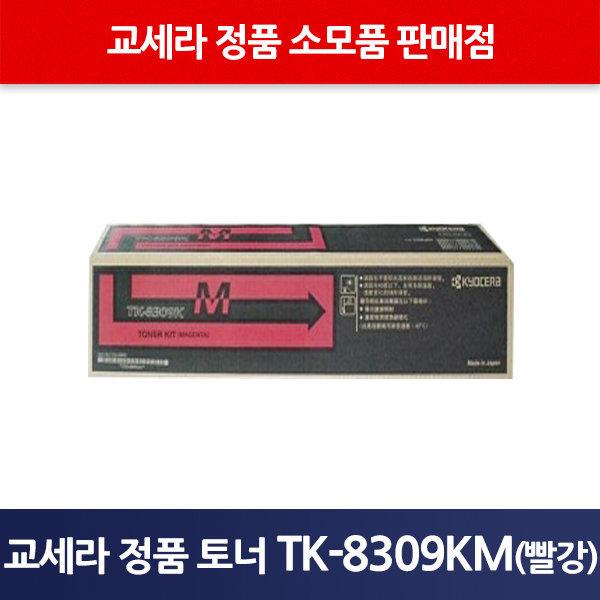 정품TK-8309KM/TK-8309KM/TK8309KM/TK8309M/TK8309 상품이미지