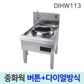 디포 DIHW113 인덕션 중화웍 중화렌지