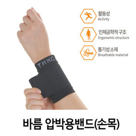 바름보호대 손목 의료용보호대 보호대 손목보호