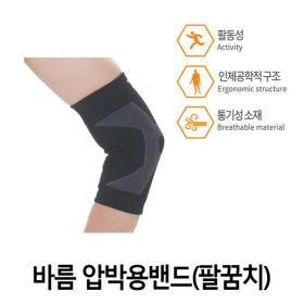 바름보호대 팔꿈치 의료용보호대 보호대 팔꿈치보호