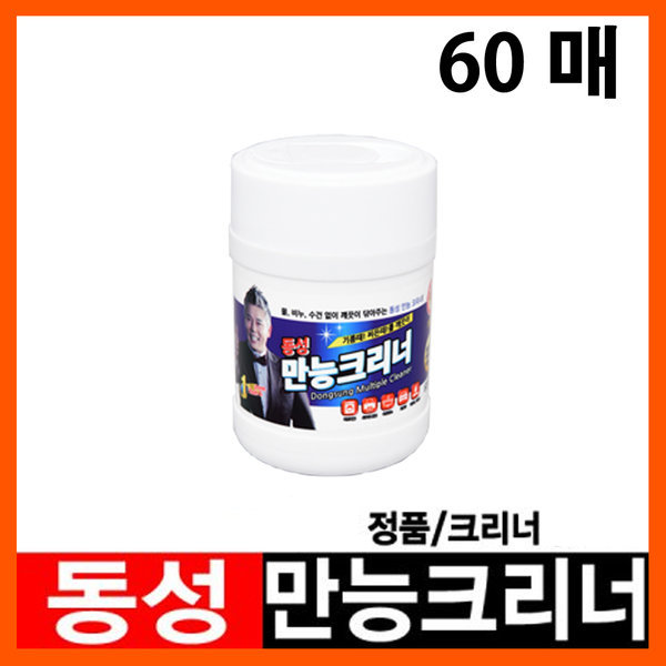 동성 만능크리너 60매/정품/기름때/주방때/청소박사/ 상품이미지