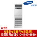 AP110RAPPHH1S 30평형 스탠드 냉난방기 기본설치별도TD