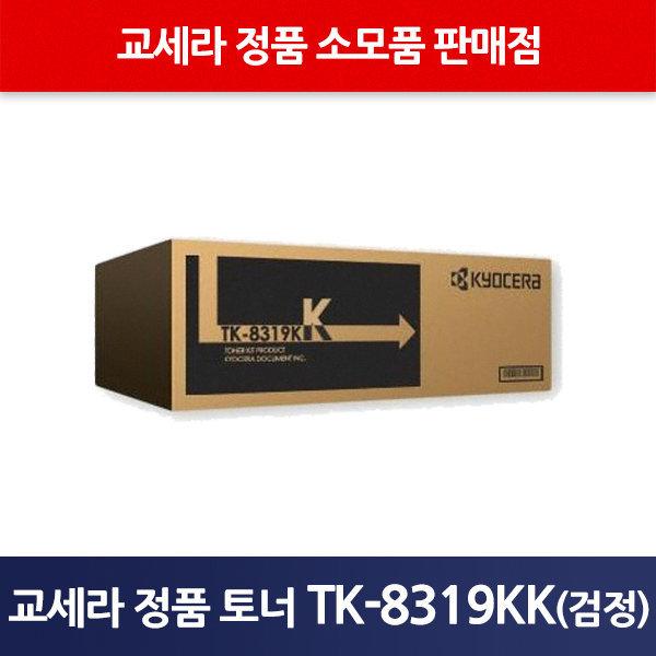 교세라정품TK-8319KK/TK-8319K/정품TK8319KK/TK8319KK 상품이미지