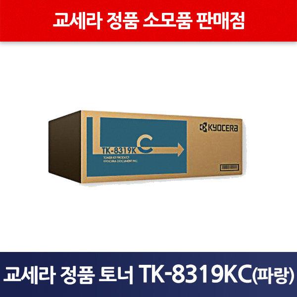 교세라정품TK-8319KC/TK-8319C/정품TK8319KC/TK8319KC 상품이미지