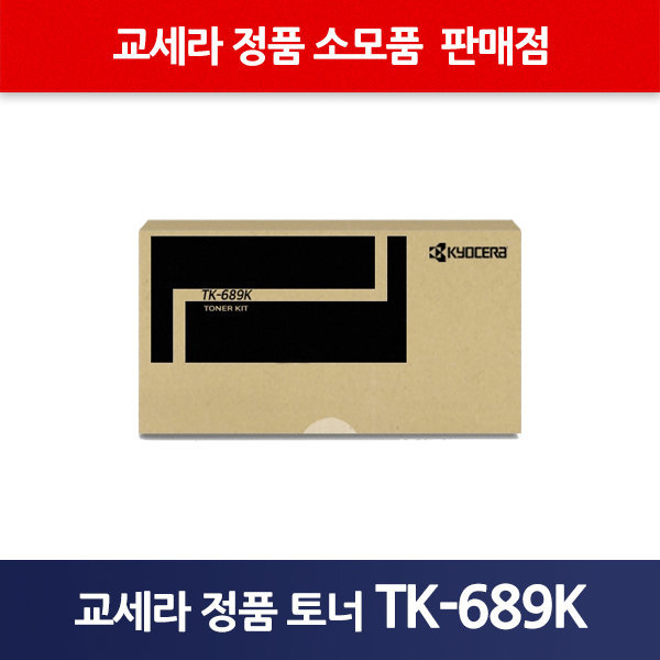 교세라정품TK-689K/TK-689K/TK689K/정품TK689/TK689 상품이미지