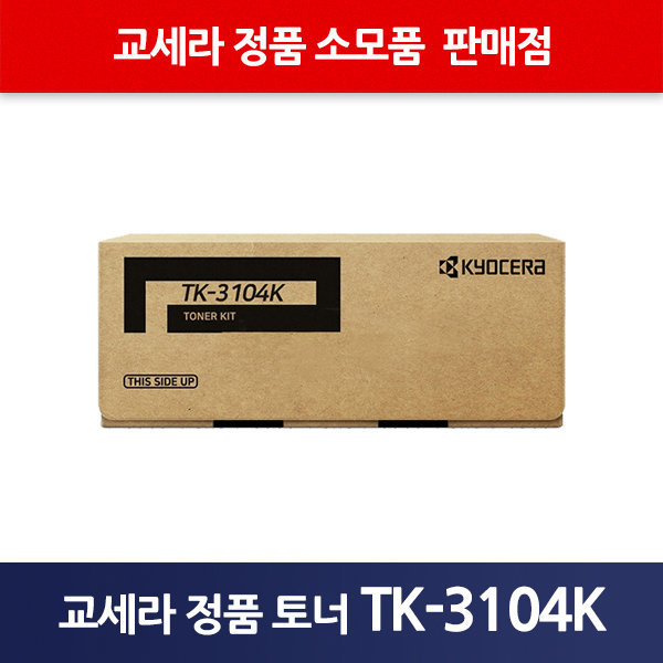 교세라정품TK-3104K/TK-3104K/TK3104K/정품TK3104 상품이미지