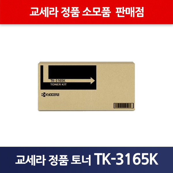 교세라정품TK-3165K/TK-3165K/TK3165K/정품TK3165 상품이미지
