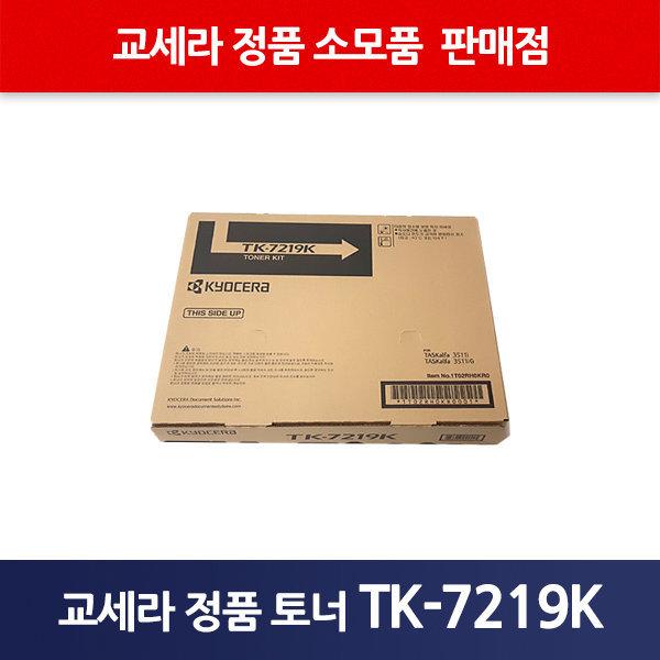 교세라정품TK-7219K/TK-7219K/TK7219K/정품TK7219 상품이미지