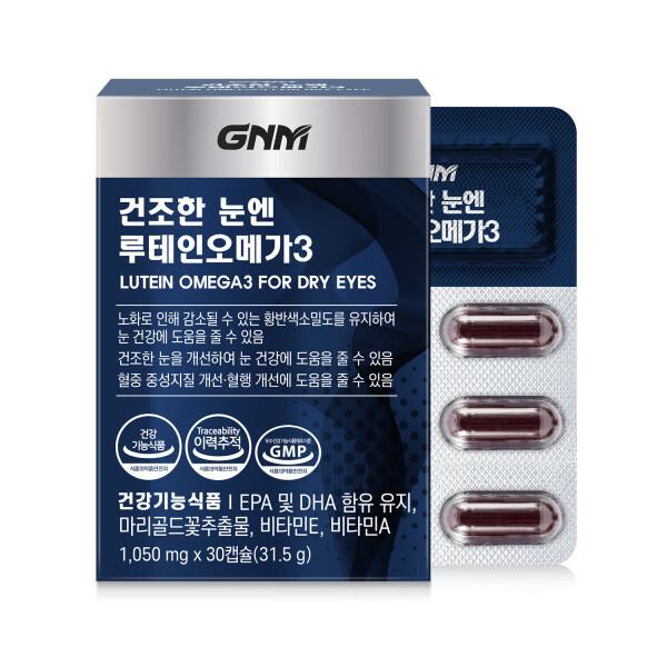 루테인오메가3 1박스(총 1개월분)/ 무료배송 상품이미지