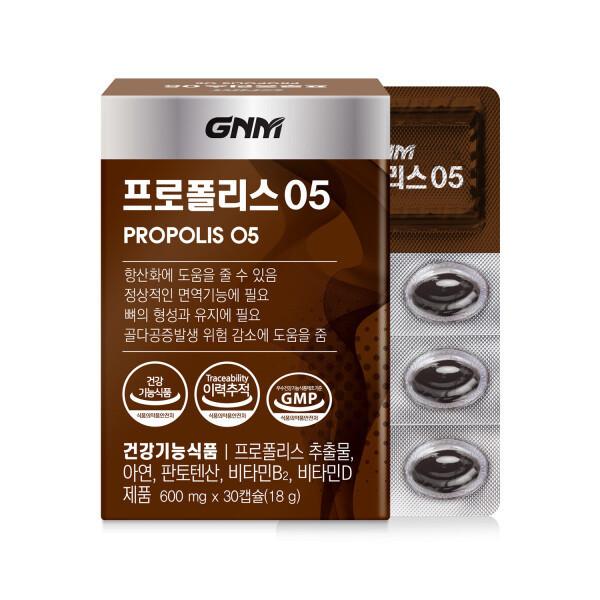 프로폴리스 05 1박스(1개월분)/ 무료배송 상품이미지