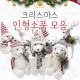 크리스마스 눈사람 나무레드 인형 소품 인테리어용품 상품이미지