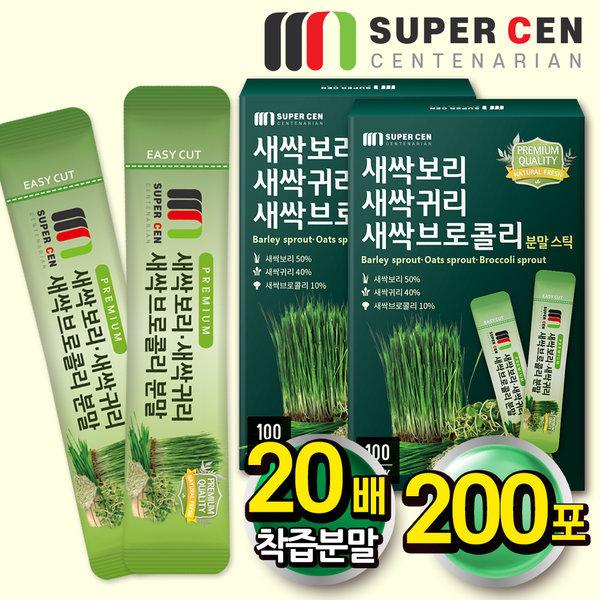 새싹보리+새싹귀리+새싹브로콜리 분말 가루 200스틱 상품이미지