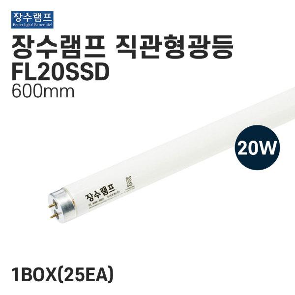 직관형광등 20W FL20SD 주광색 상품이미지