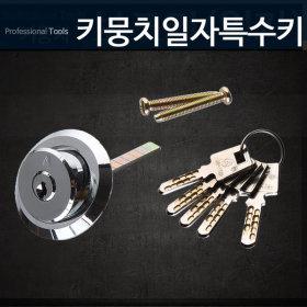 키뭉치(일자키) 보조키 자물쇠 잠금장치 도어락 문