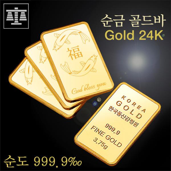 한국동산감정원 순금 1돈 골드바 3.75g 24k 상품이미지