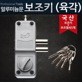 보조키 (육각키)샷시 현관 문 자물쇠 도어락 열쇠