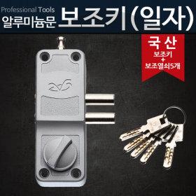 보조키 (일자키)샷시 현관 문 잠금장치 열쇠 도어락