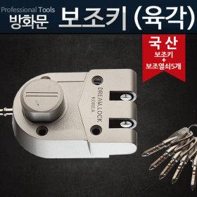 보조키 (육각키)현관문 방화문 도어락 열쇠 잠금장치