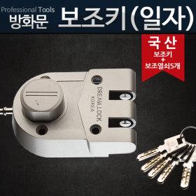 보조키 (일자키)현관 방화 샷시 문 열쇠 자물쇠 도어