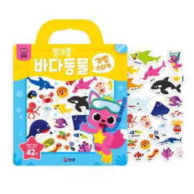 핑크퐁 가방스티커 바다동물