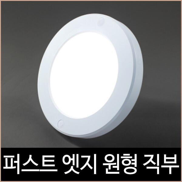 소노조명 퍼스트 LED 12W 스마트 엣지 6인치 원형 직부 주백색 상품이미지