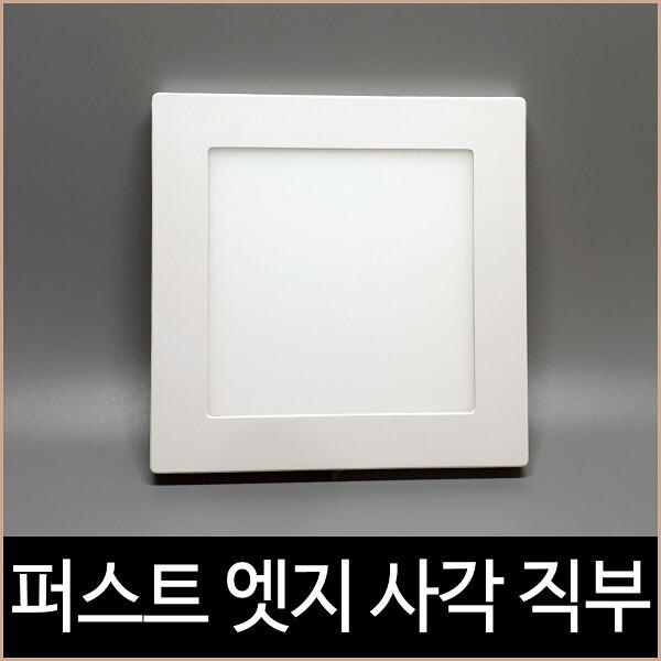 소노조명 퍼스트 LED 12W 스마트 엣지 6인치 사각 직부 주광색 상품이미지