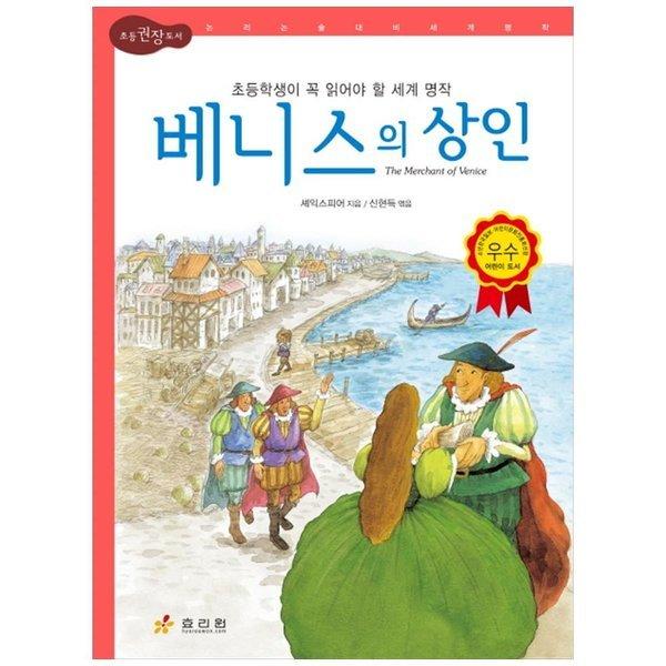 효리원  베니스의 상인 (양장)-논리논술대비 세계 명작 052 상품이미지