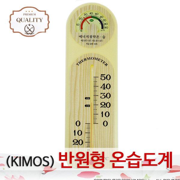 (아날로그)반원형 온습도계 온도계 습도계 온도 측정 상품이미지