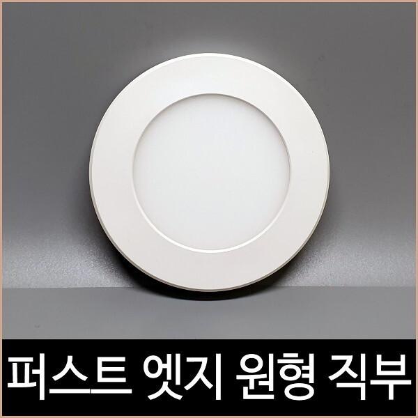 소노조명 퍼스트 LED 6W 스마트 엣지 4인치 원형 직부 주백색 상품이미지