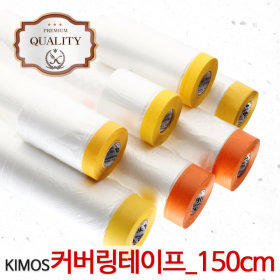 국산 커버링 테이프150cm 페인트 마스킹 카바링 비닐