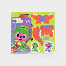 핑크퐁 입체만들기 공룡시대