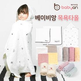 베이비앙 신생아 아기 유아 수건 순면 목욕타올 (03)
