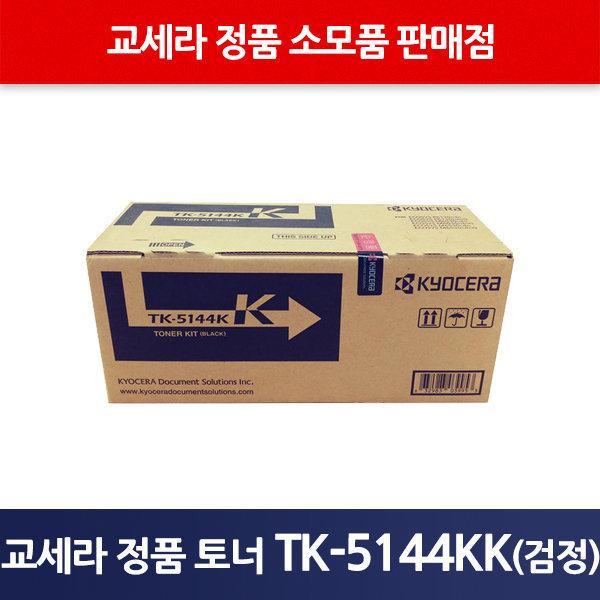 교세라정품TK-5144KK/TK-5144KK/5144KKK/정품TK5144 상품이미지