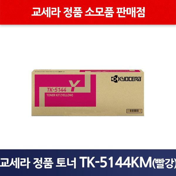 교세라정품TK-5144KM/TK-5144KM/5144KKM/정품TK5144 상품이미지