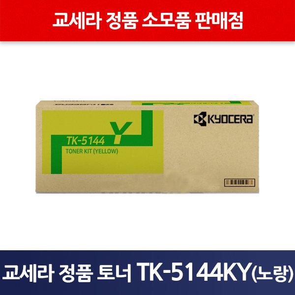 교세라정품TK-5144KY/TK-5144KY/5144KY/정품TK5144 상품이미지