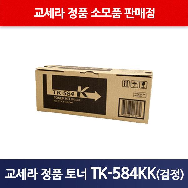 교세라정품TK-584KK/TK-584KK/584KKK/정품TK584 상품이미지