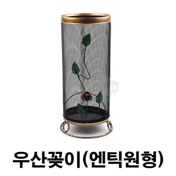 우산꽂이(엔틱원형) 우산정리함/철제/우산보관함/우산 상품이미지