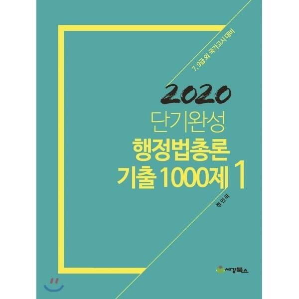 2020 단기완성 행정법총론 기출 1000제 세트  정인국 상품이미지