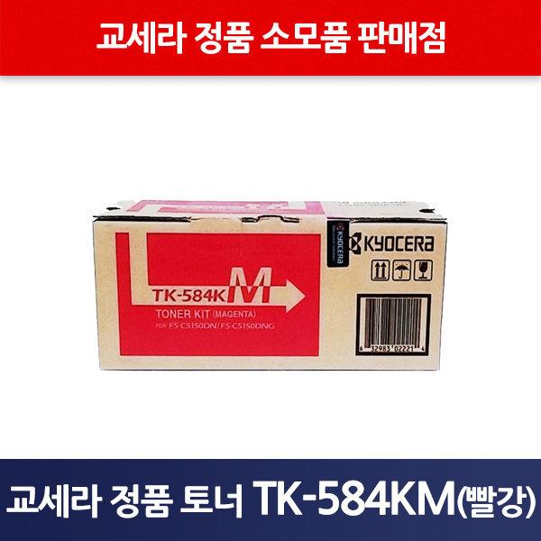 교세라정품TK-584KM/TK-584KM/TK584KM/정품TK584 상품이미지