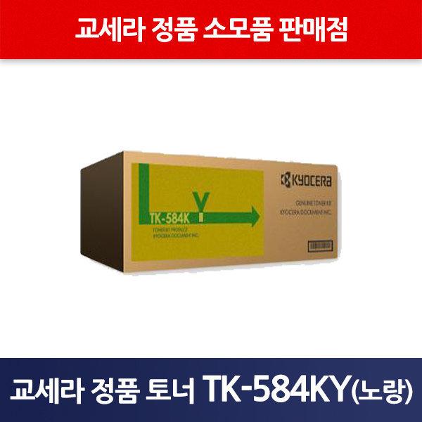 교세라정품TK-584KY/TK-584KY/TK584KY/정품TK584Y 상품이미지