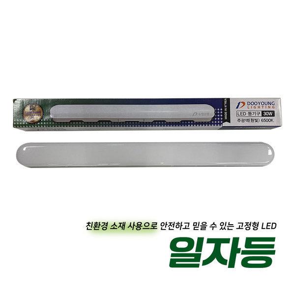 국산 LED 일자등 주광빛 주광등 30W 조명 거실 주방 상품이미지