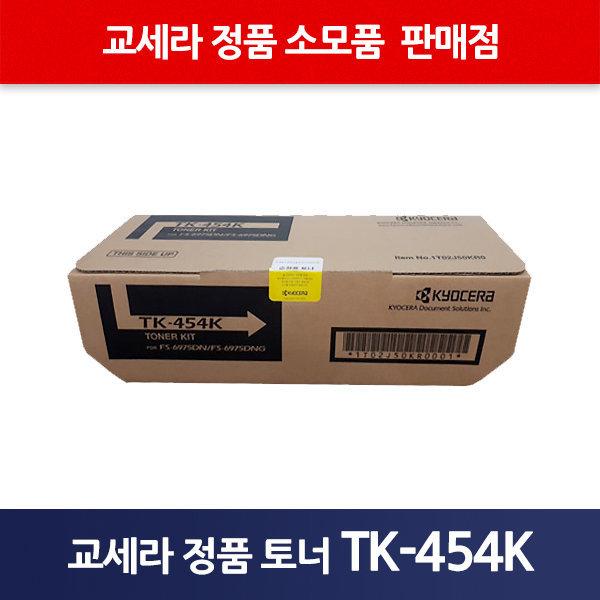 교세라정품TK-454K/TK-454K/TK454K/정품TK454/TK454 상품이미지