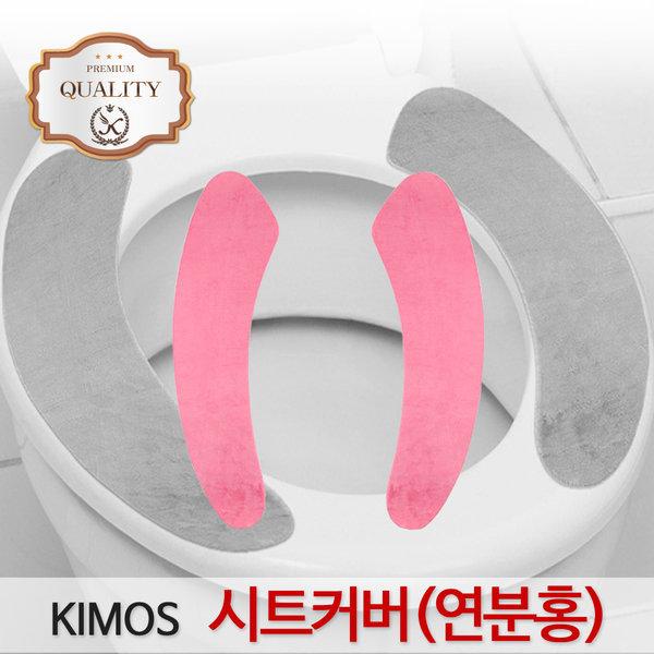(KIMOS)변기시트커버(연분홍색)변기커버 양변기 커버 상품이미지
