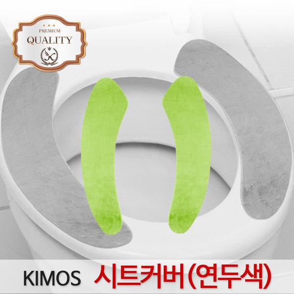 (KIMOS)변기시트커버(연두색)변기커버 양변기 커버 상품이미지