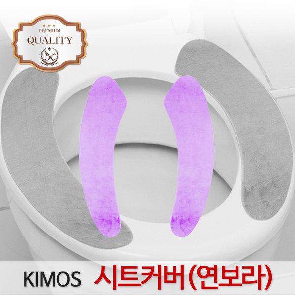 (KIMOS)변기시트커버(연보라색)변기커버 양변기 커버 상품이미지