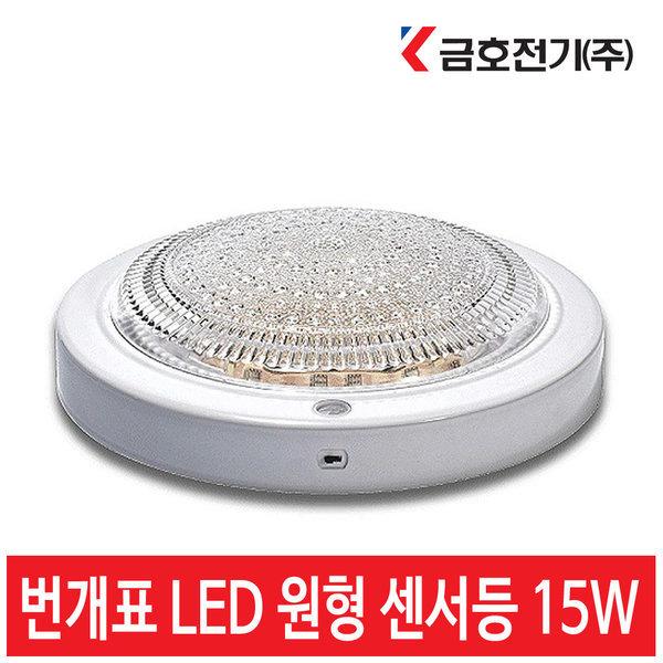 금호전기 번개표 LED 원형 센서등 15W 주광색(하얀빛) 상품이미지