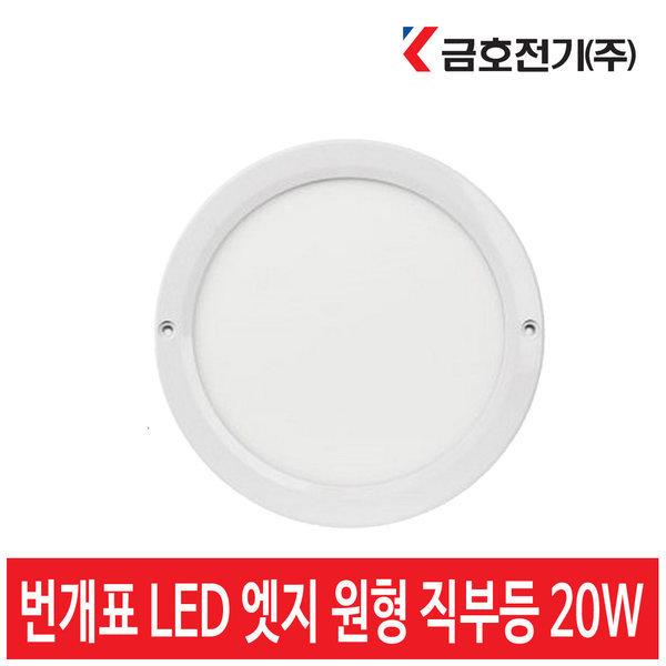금호전기 번개표 LED 엣지 원형 직부등 20W 주광색 상품이미지