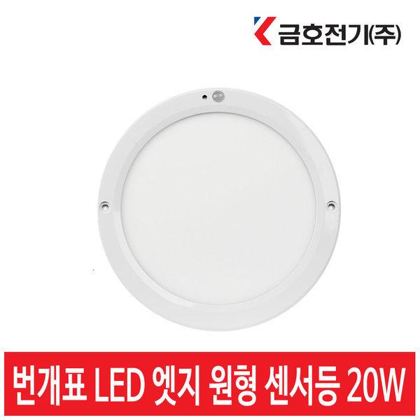 금호전기 번개표 LED 엣지 원형 센서등 20W 주광색 상품이미지
